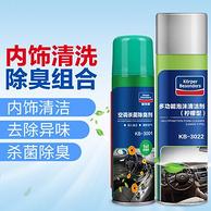 固特威 汽车 清洗剂500ml+除臭剂260ml