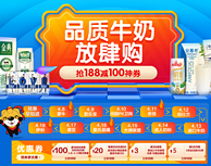 苏宁超市 418购物节 牛奶活动