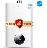 万和 家用强排式燃气热水器12升 JSQ24-225T12
