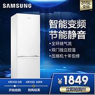 SAMSUNG 三星  风冷无霜 316升 双门变频冰箱 BCD-290WNSIWW1