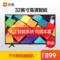 最后2小时!小米 电视4A 32英寸 智能液晶平板电视机 1GB+4GB内存