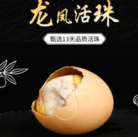 超营养!邮缘 活珠子鸡胚蛋 20只