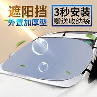 白菜价:车太太 汽车 防晒隔热板 基础款