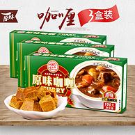 可备注原味、微辣、中辣:100gx3盒 安记 日式块状黄咖喱