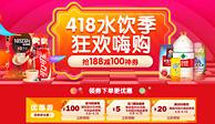 苏宁 418水饮季 418购物节