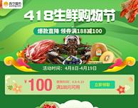 苏宁 418生鲜购物节