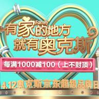 促销活动:京东 奥克斯空调 超级品牌日