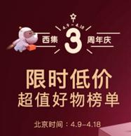 西集网3周年庆 限时低价专场