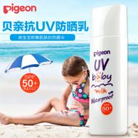 PIGEON 贝亲 婴儿用UV防晒乳 SPF50 50g