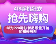 苏宁易购  418手机狂欢专场