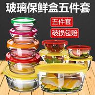 FUNG 五件套 圆形玻璃保鲜碗套装