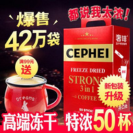 高端冻干 Cephei 奢啡 特浓咖啡粉16g*50条