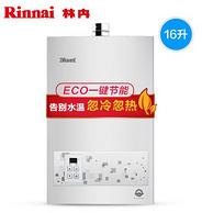 Rinnai 林内 16升 燃气热水器 JSQ32-22CA
