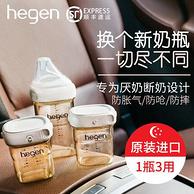 断奶神器!新加坡国民级 Hegen 新生儿奶瓶150ml
