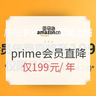 促销活动:亚马逊中国 Prime会员年费