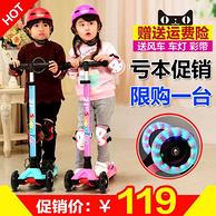 21st scooter 3-14岁儿童滑板车RO203M-3