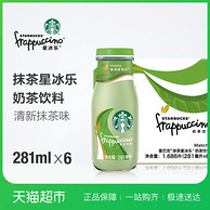 19日10点:Starbucks 星巴克 抹茶星冰乐281ml*6瓶*2件