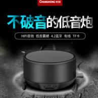 Changhong 长虹 L5 蓝牙小音响