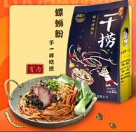 广西柳州特产 螺霸王 干捞螺蛳粉  230g