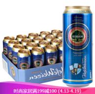 限地区:德国进口 Eichbaum 艾斯宝 小麦黑啤酒 500ml*24听*2件