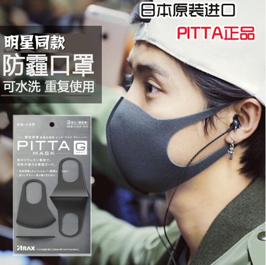 明星出街同款、防花粉防雾霾:3个x2件 pitta mask 男女防雾霾口罩 38元包邮(京东54元3个)