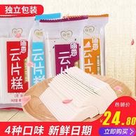 上海特产 庙香 4种口味 云片糕2斤