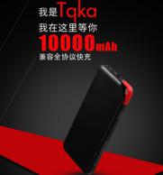 全协议快充!Tqka 移动电源10000毫安