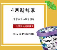 4月新鲜季 京东自营冷饮冰淇淋