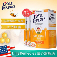 美国儿科医生推荐:Little Remedies 儿童天然蜂蜜棒棒糖 10支*3盒