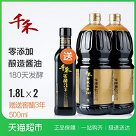 0点:天猫超市 千禾 特级酱醋组合(御藏本酿180天 1.8L*2桶+窖醋3年 500ml)*2件