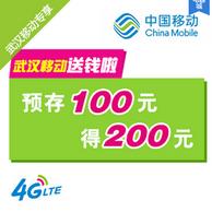 武汉移动天猫店庆 武汉移动用户专享 存100元送100元话费 无保底