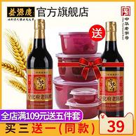 中华老字号:益源庆 宁化府 手工八年陈醋500ml