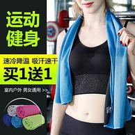 买1送1 冬焱夏淼 运动冷感巾