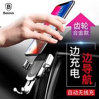 无线充 倍思 iphone、安卓通用 车载手机支架