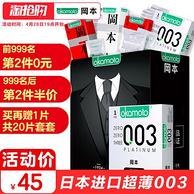 日本进口:冈本白金 003避孕套 19只*2盒
