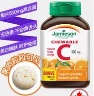 世界第一的维生素! Jamieson 健美生 天然提取 维生素C片120片