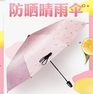 红叶 黑胶防晒晴雨伞