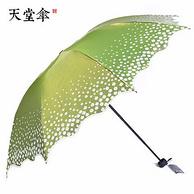 天堂 三折 黑胶晴雨伞