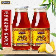 北京老字号 恩济堂 润肺秋梨膏 350g*2瓶