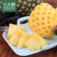 切开直接可吃,十六御 云南迷你香水小菠萝 8斤