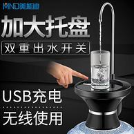桶桌两用:美能迪 桶装水 无线电动抽水器S80