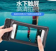 手机保护神器:多用炫酷发 光手机防水袋