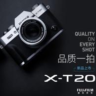新机预约:FUJIFILM 富士 X-T20(XC15-45mm F3.5-5.6)微单套机
