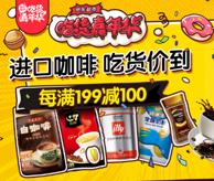 京东  吃货嘉年华  进口咖啡奶粉专场
