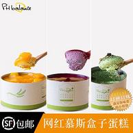 网红美食 Phbalance 11种口味 慕斯盒子蛋糕120g*2盒