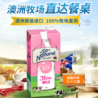 So Natural 澳伯顿 脱脂UHT牛奶 1L*12盒 *3件