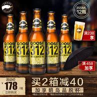 百威英博 鹅岛精酿啤酒 355ml*12瓶装