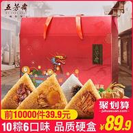 五芳斋旗舰店:6口味 10只粽子礼盒装