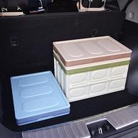 可折叠!魅驹 56L 汽车 后备储物箱