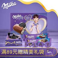 520好礼:Milka 妙卡 张艺兴 音乐礼盒装 巧克力539g